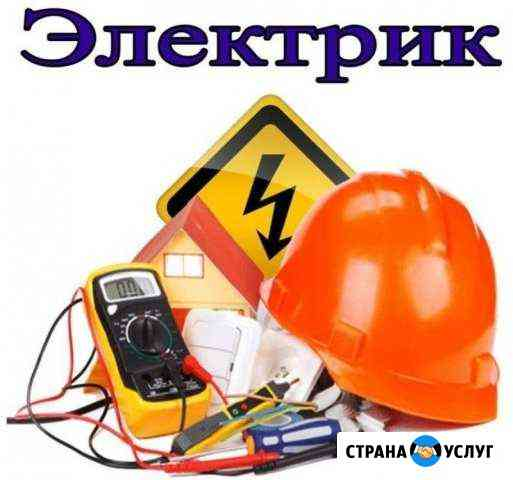 Электромонтажные работы Димитровград