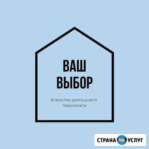 Подбор домашнего персонала «Ваш Выбор» Саратов