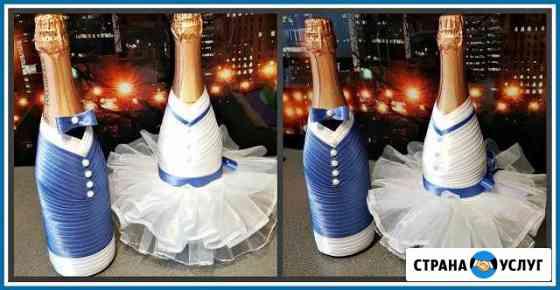 Оформление подарочных бутылок на любое торжество Курган