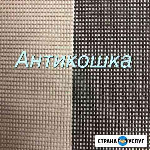 Москитные сетки Петропавловск-Камчатский