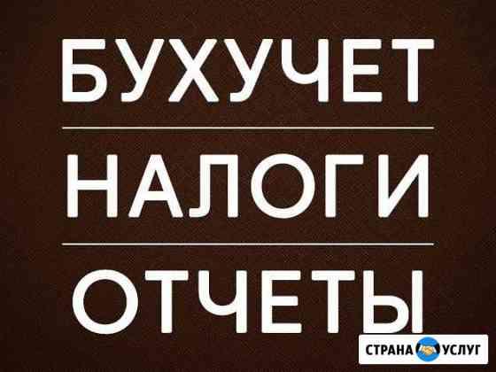 Услуги главного бухгалтера Рязань