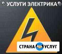 Услуги электрика Арзамас