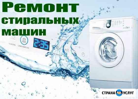 Ремонт техники Хабаровск
