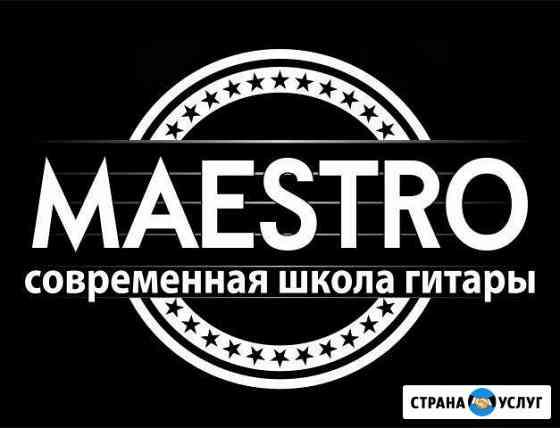 Замена струн и отстройка гитары Брянск
