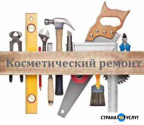 Косметический ремонт квартир, офисов Александров