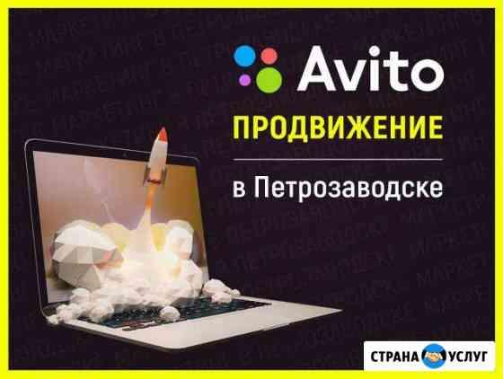 Продвижение Авито (Петрозаводск) Петрозаводск