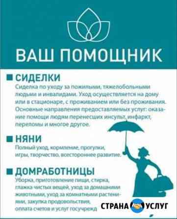 Сиделка, няня, домработница Рыбинск