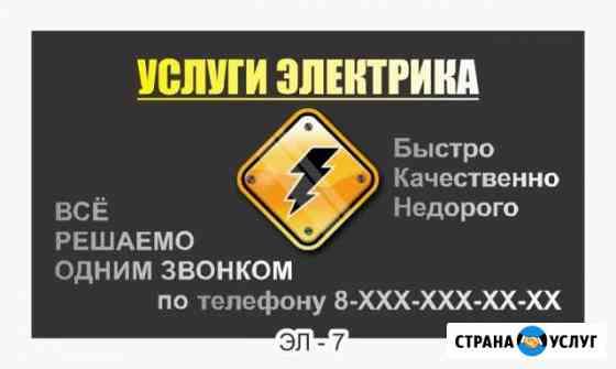 Электрик Шахты