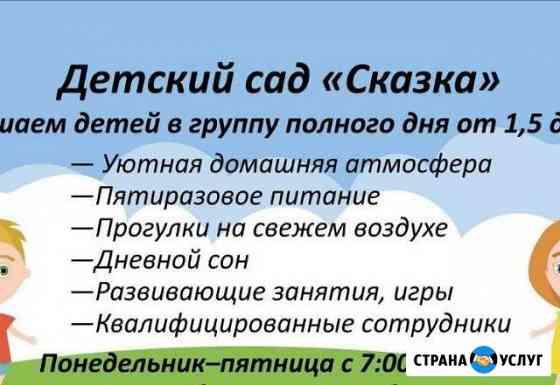 Домашний детский сад Новосибирск