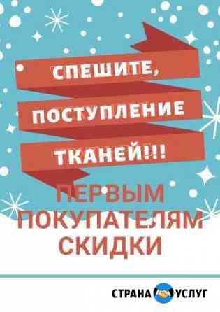 Пошив и ремонт любой одежды Петрозаводск