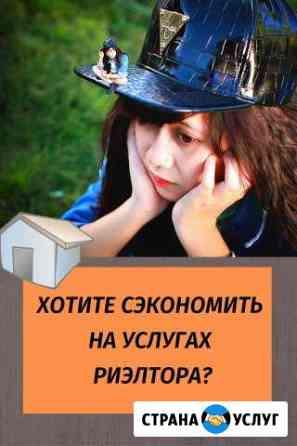 Сопровождение сделок с недвижимостью Челябинск