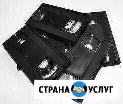 Оцифровка кассет Ухта