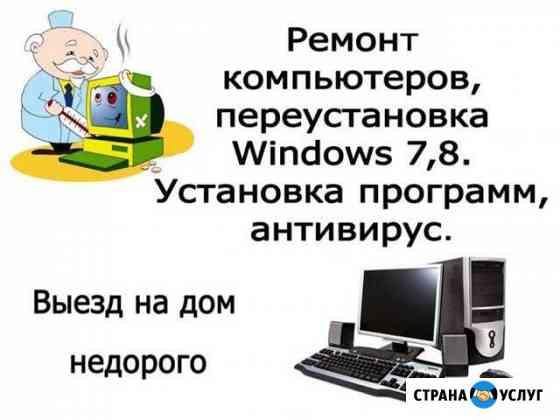 Профессиональный ремонт компьютеров, выезд на дом Саратов