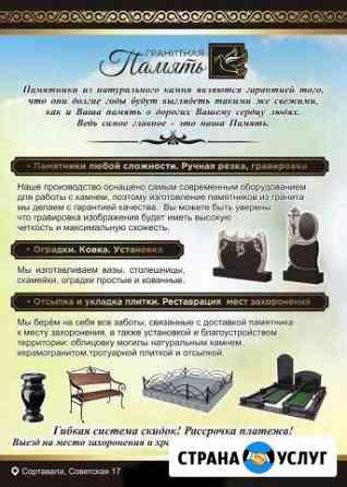 Памятники Сортавала