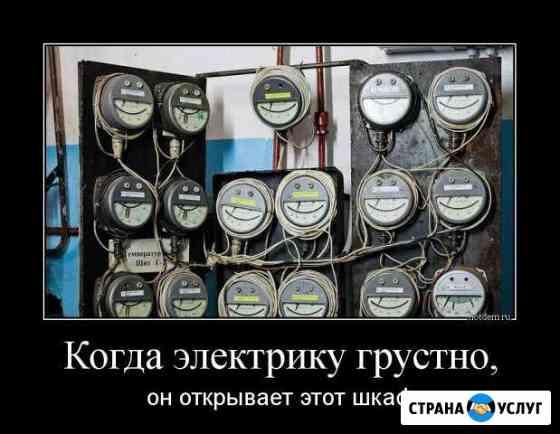 Электрик, установка видеонаблюдения Новочеркасск