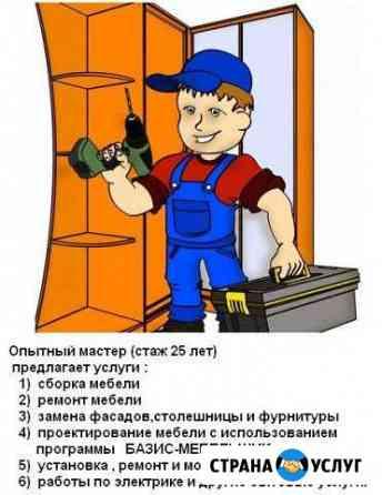 Опытный мастер. Сборка, монтаж, проектир.мебели Калининград