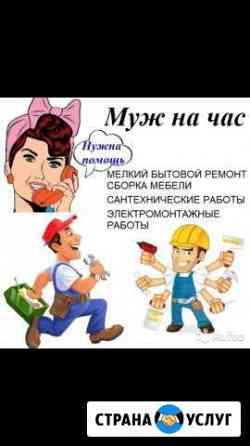 Муж На час (мастер на час) Рыбинск