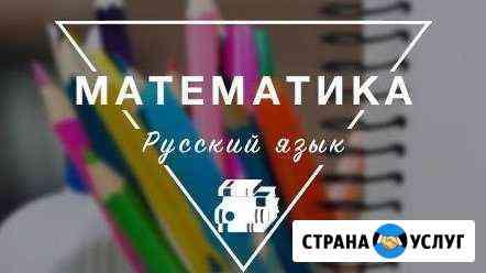 Математика и русский язык (впр, огэ, егэ) Ухта