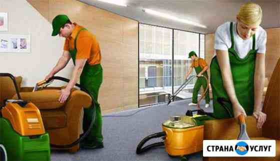 Уборка квартир, офисов, чистка мебели, ковров и тд Новосибирск