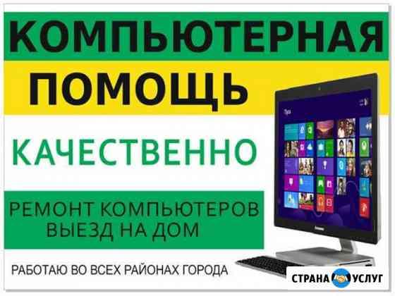 Частный мастер, компьютерщик. Выезд на дом Windows Ульяновск