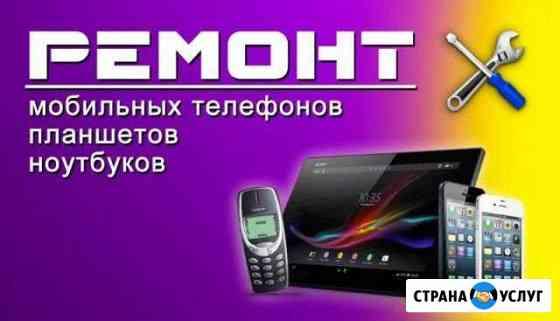 Ремонт сотовых телефонов Владикавказ