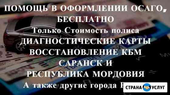 Осаго без очереди в Саранске и области. Дк, Кбм Саранск