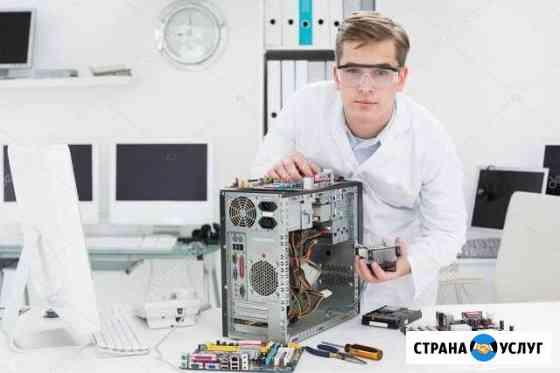 Компьютерный мастер. Выезд Бесплатно Брянск
