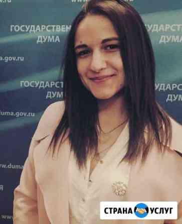 Репетитор по обществознанию,русскому,истории Тверь