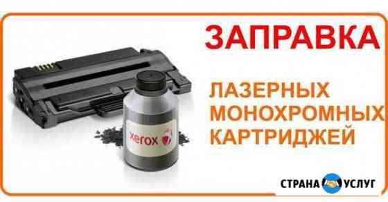 Заправка черно-белых лазерных картриджей Мурманск
