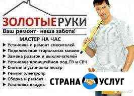 Мастер на час Новороссийск