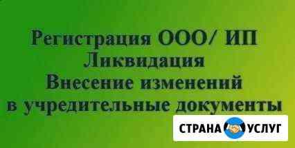 Юридические услуги Красноярск