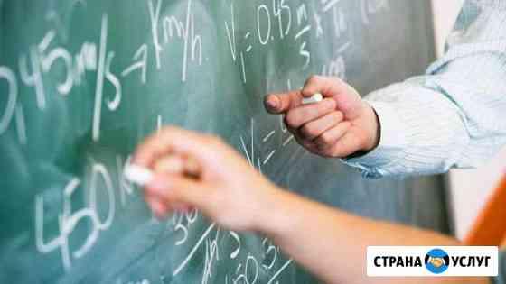 Репетитор по математике, подготовка к огэ, егэ Чита