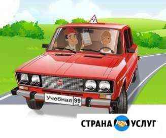 Автоинструктор Кострома