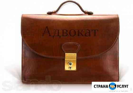 Адвокат (г. Сызрань и Самарская область) Сызрань