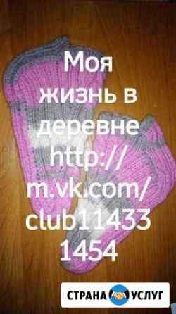 Свяжу на заказ носки,тапочки Новоржев