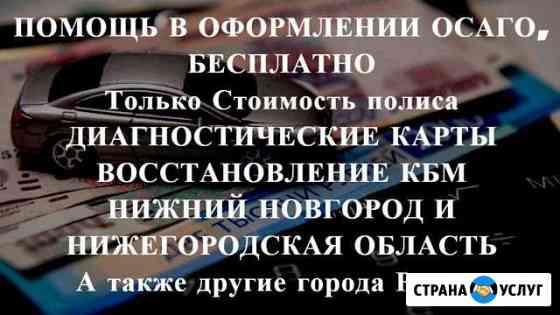 Осаго без очереди в Нижнем и области. Дк, Кбм Нижний Новгород