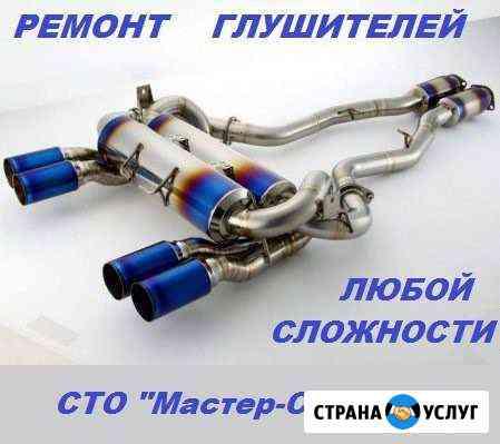 Ремонт глушителя автомобиля, сварка Майкоп