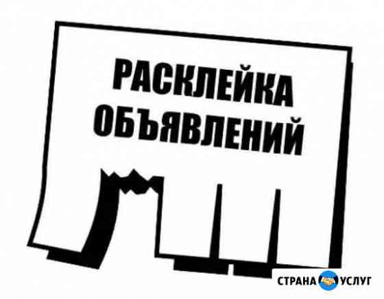 Разнесу,расклею Обнинск
