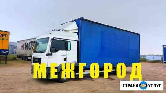 Грузоперевозки/Межгород Стерлитамак