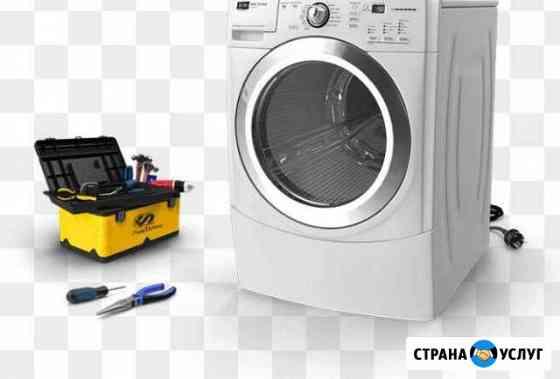 Ремонт стиральных машин Назрань
