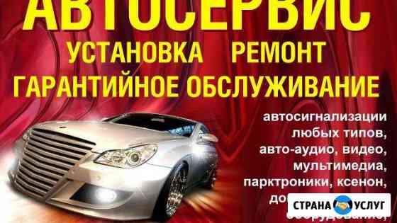 Ремонт сигнализаций Ставрополь
