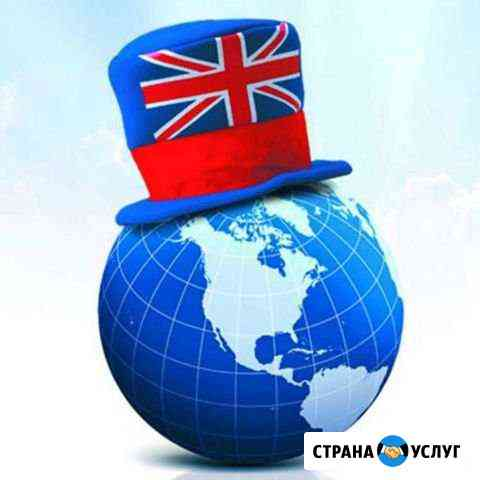 Английский язык Петропавловск-Камчатский
