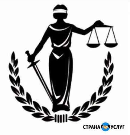 Услуги юриста, бесплатная консультация Владикавказ