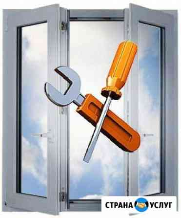 Регулировка, ремонт пластиковых и алюминиевых окон Раменское