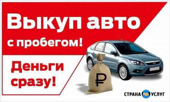 Срочный выкуп продажа авто Рязань