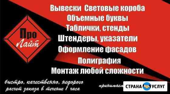 Реклама наружная,визитки,монтаж любой сложности Вологда