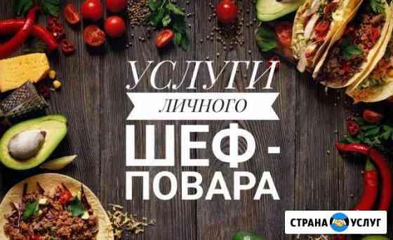 Услуги профессионального повара Кемерово