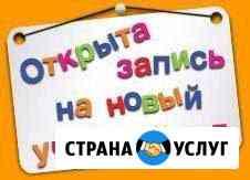 Группы кратковременного пребывания Заречье Вологда