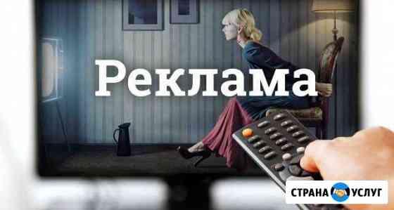 Реклама на телевидении (тв) Чебоксары