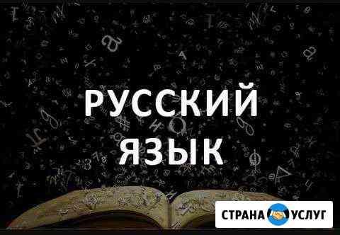 Репетитор по русскому языку Нальчик